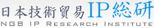 日本技術貿易IP総研 NGB IP RESEARCH INSTITUTE